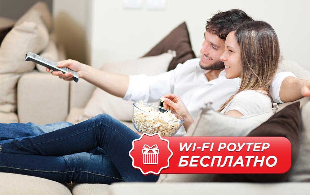 Цифровое ТВ </br>и быстрый интернет