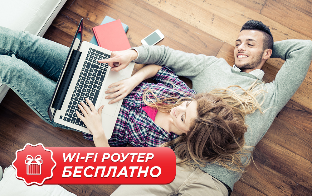 Быстрый и стабильный </br>оптический интернет