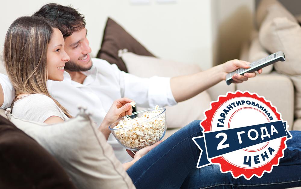 Цифровое телевидение </br>и быстрый интернет </br>без срока договора