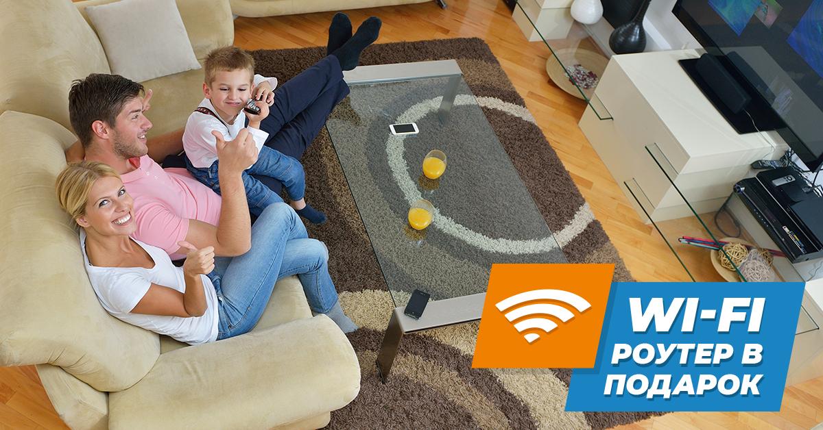 Интерактивное ТВ и </br>оптический интернет </br>(до 1000 Мбит/с)