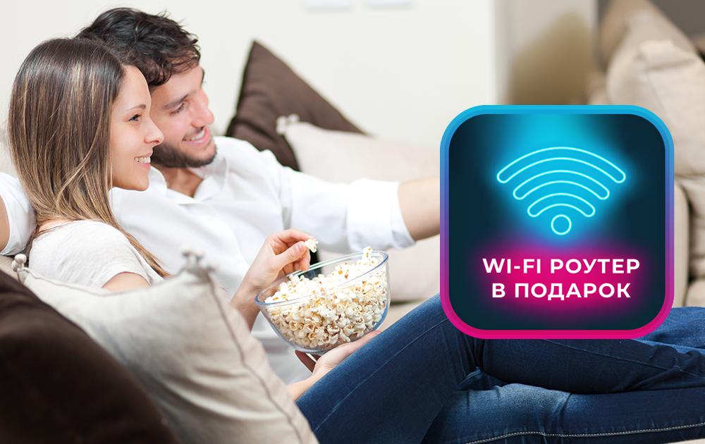 Цифровое ТВ и </br>быстрый интернет + </br>Wi-Fi роутер в подарок