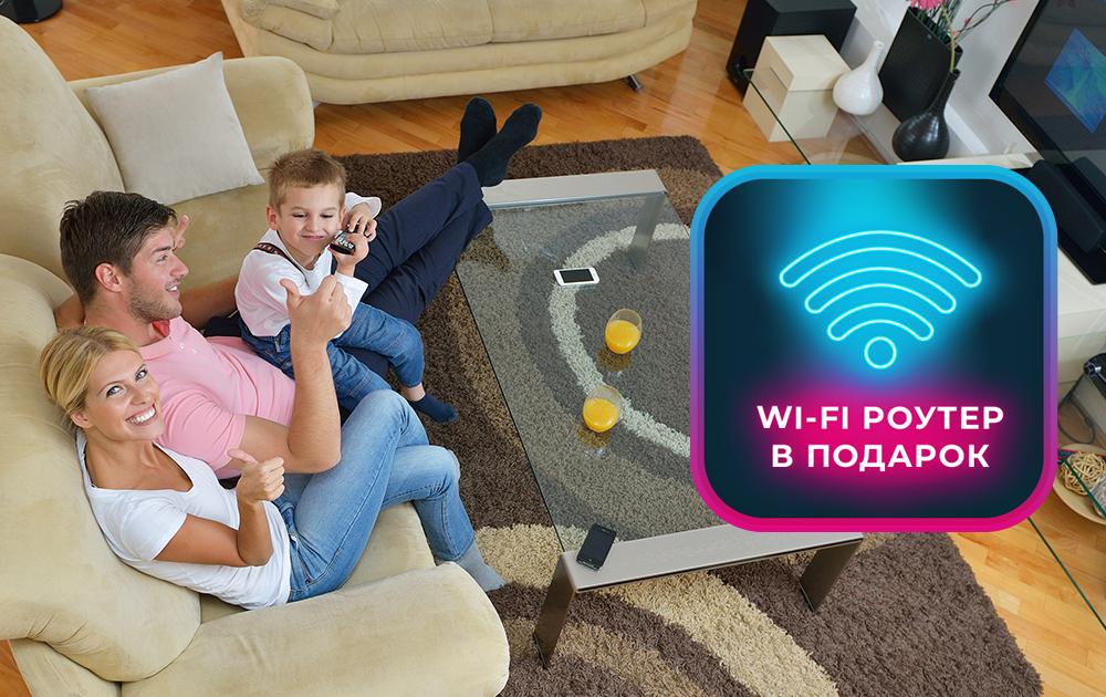 Интерактивное ТВ и </br>оптический интернет + </br>Wi-Fi роутер в подарок