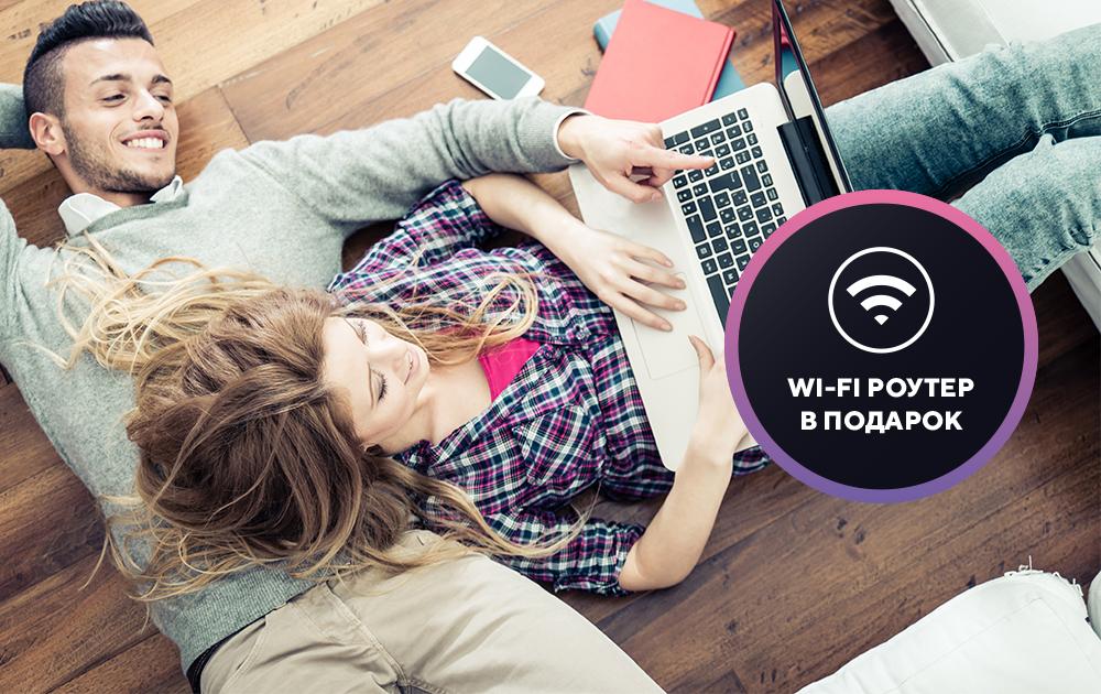 Быстрый интернет </br>до 1000Мбит/с