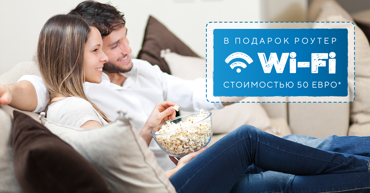 Цифровое ТВ и </br>быстрый интернет