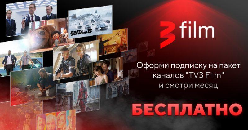 TV3 Film podpiska