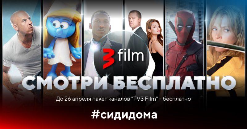 TV3 Film besplatno