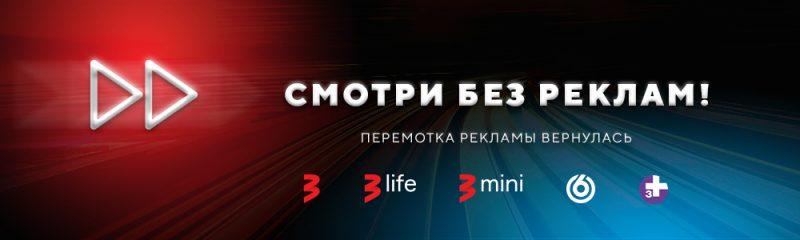 TV3 перемотка рекламы
