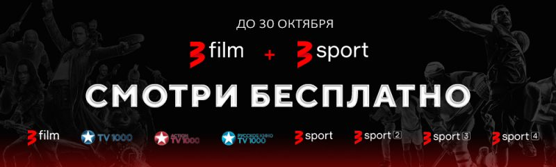 TV3 Film+Sport