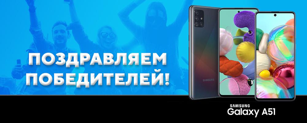 Розыгрыш Samsung Galaxy A51