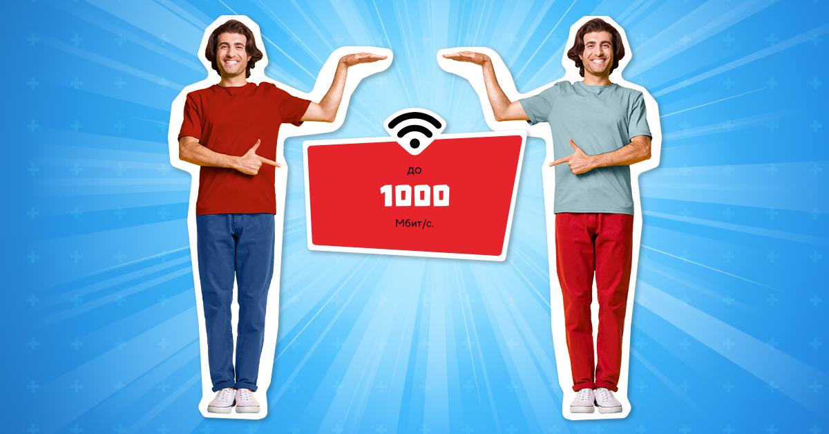 Быстрый и стабильный </br>интернет