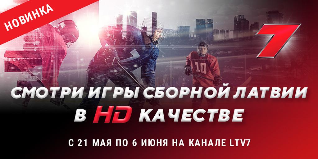 Сборная Латвии по хоккею на ЧМ 2021