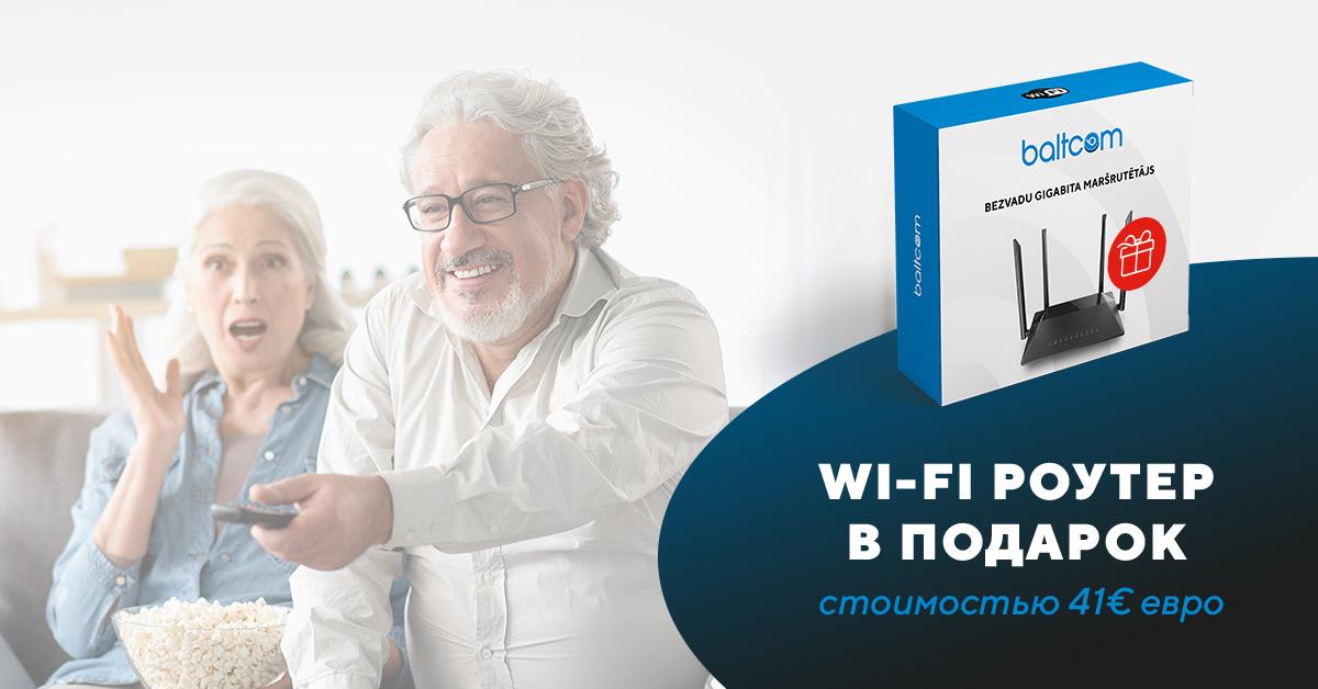 Интерактивное ТВ и </br>быстрый интернет