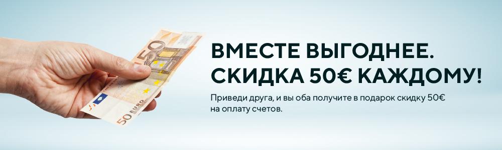 Скидка друга Baltcom